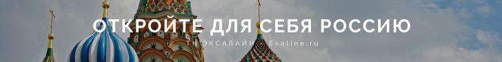 ТК ЭКСАЛАЙН | ExaLine.ru